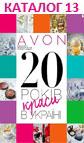 КАТАЛОГ AVON ЭЙВОН 13-2017