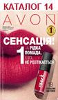 КАТАЛОГ AVON ЭЙВОН 14-2017